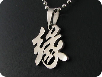 Chinese Word FATE Pendant Pendant