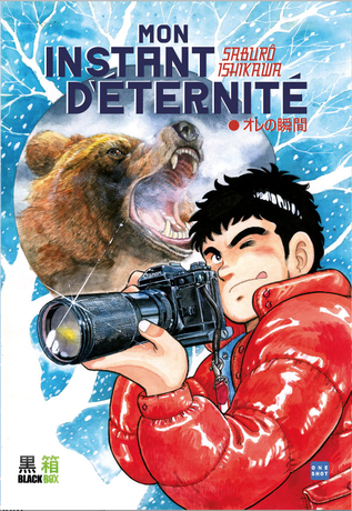 Ore no shunkan / Mon instant d'éternité ONE SHOT 210 pages