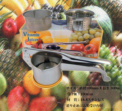 Vitamin Juicer Stainless Steel