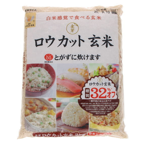 Japanese round brown rice 2kgs