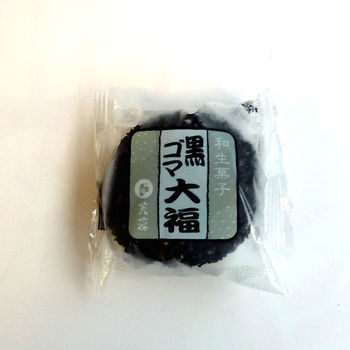 Japanese daifuku with sweet bean and black sesame 110g